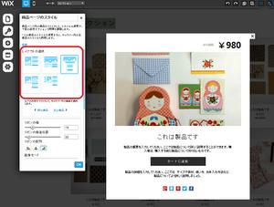 Wixネットショップの商品ページのスタイル