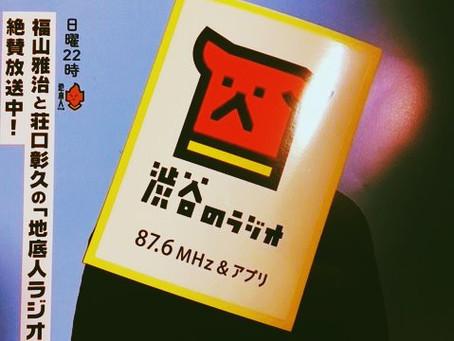 渋谷のラジオ放送日