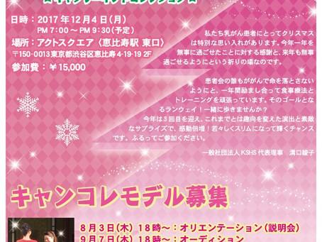 2017命のクリスマス キャンサーギフトコレクション モデルオーディション応募希望の皆さまへ