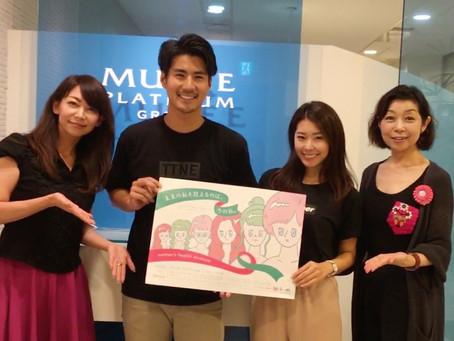 10月1日「ミュゼ×Hikarie」イベント出展・出演