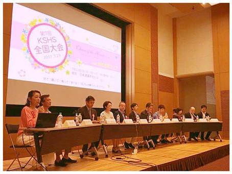 KSHS第7回全国大会、盛会にて終会致しました。