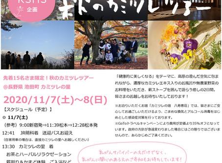 秋のカミツレツアー&Go Toキャンペーン