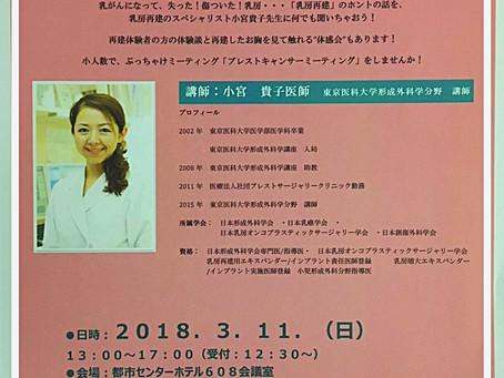 3月11日(日)ブレキャン開催!迫る!!