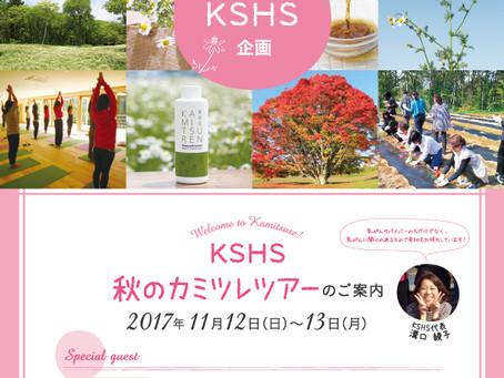KSHS秋のカミツレツアー