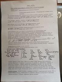 Хімія 2.jpg