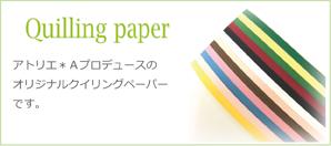 quillingpaper.png