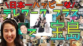 【テレワークブラス】で宝島!