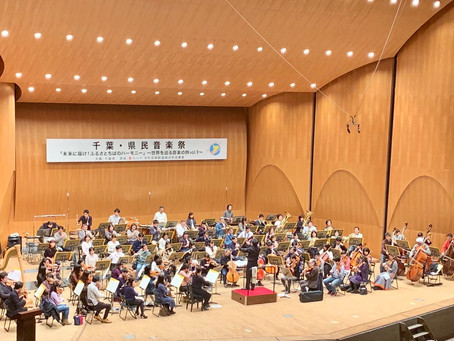 千葉・県民音楽祭♪