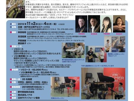2019ノナカ・サクソフォン・オータムセミナー in 神戸