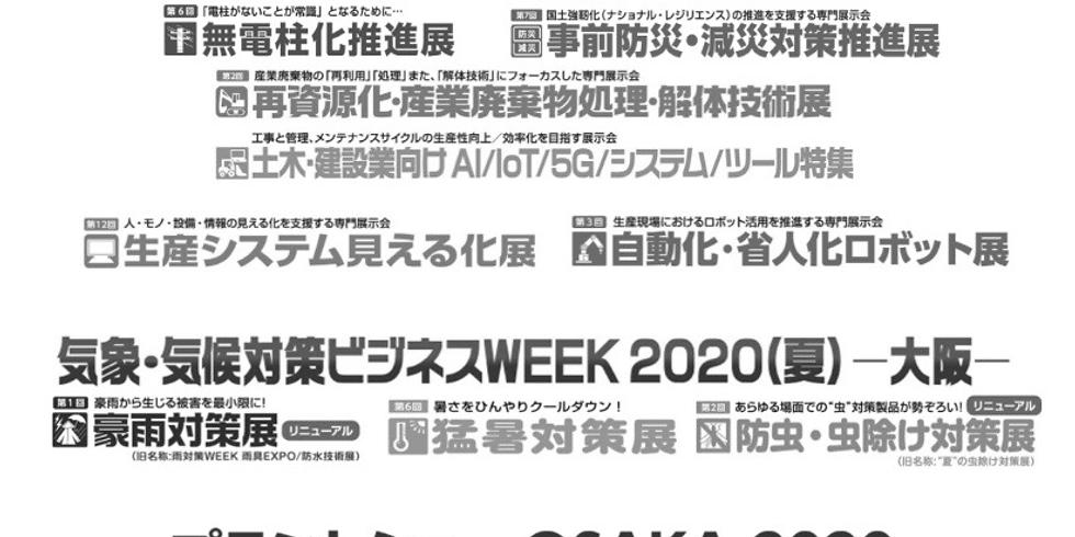 インフラ検査・維持管理展 in Osaka