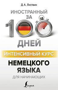 kniga_intensivnyy_kurs_nemetskogo_yazyka