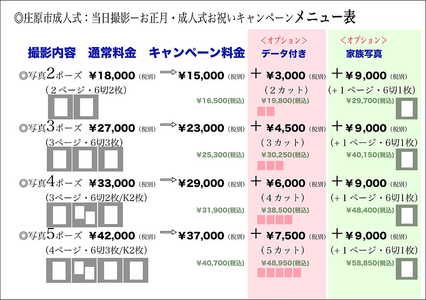 庄原2020年用メニュー表.jpg