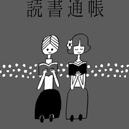 読書通帳グレーwix.jpg