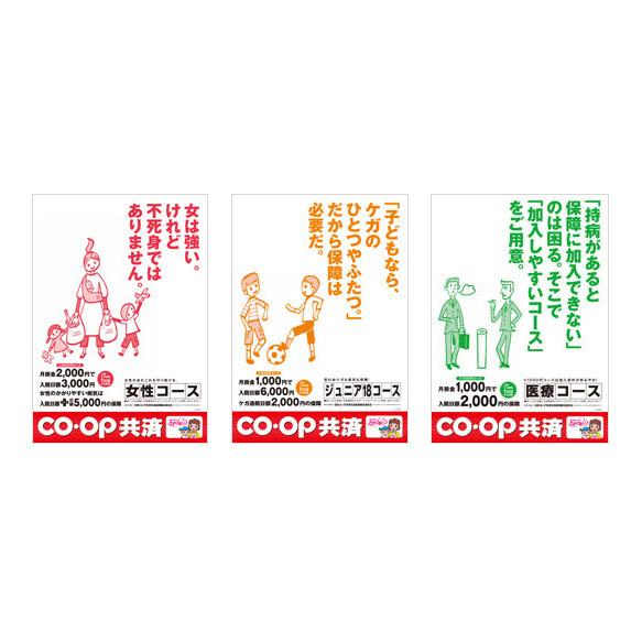 ◯CO-OP共済     ポスター&リーフレット