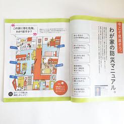 ◯わが家の防災マニュアル  mom3月号 特集ページ イオンクレジットサービス