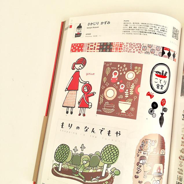 ◯活躍する日本のイラストレーター年鑑 Illustrators show 2018  by SUGAR