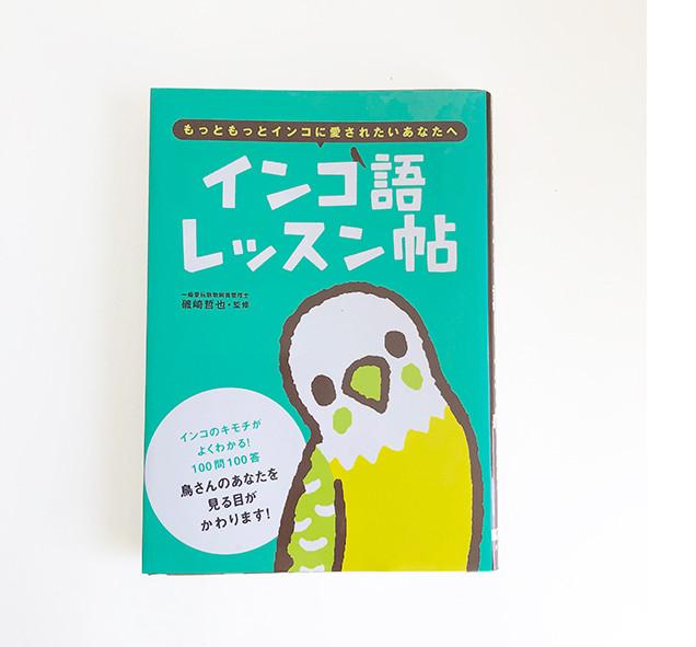 ◯インコ語レッスン帖  大泉書店  表紙+中のイラストも全部描かせて頂きました。わが家の愛鳥セキセイインコのごまとのくらしを4コママンガにしています。是非ご覧下さい♪