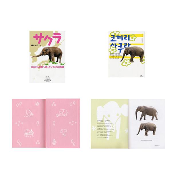 ◯サクラ   日本から韓国へ渡ったゾウたちの物語  学習研究社(日本版・韓国版)  帯 見返し 目次 イラストマップ 挿絵