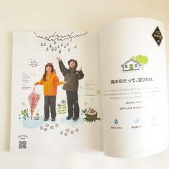 ◯GORE-TEX 雑誌広告     special website ↓