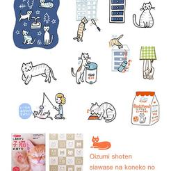 ◯しあわせな子猫の育て方  大泉書店