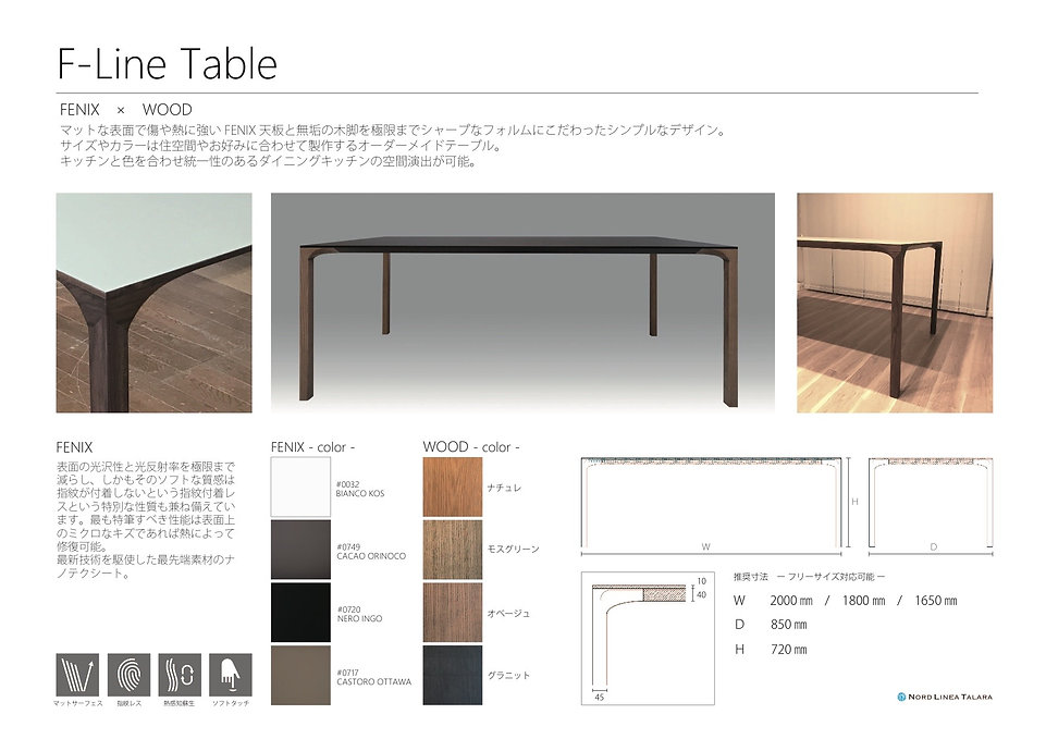 【NORD】F-Line Table.jpg