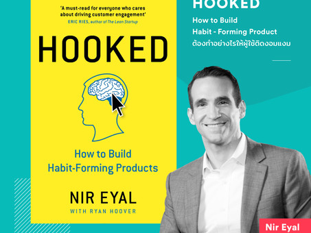 Hooked: How to Build Habit-Forming Product - Product Manager ต้องทำอย่างไรให้ผู้ใช้ติดงอมแงม