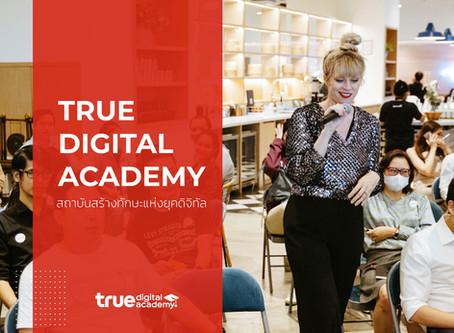 True Digital Academy สถาบันสร้างทักษะแห่งยุคดิจิทัล