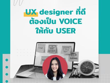 How she got there! : เส้นทางจาก Graphic Design สู่ UX Designer ใน Agoda