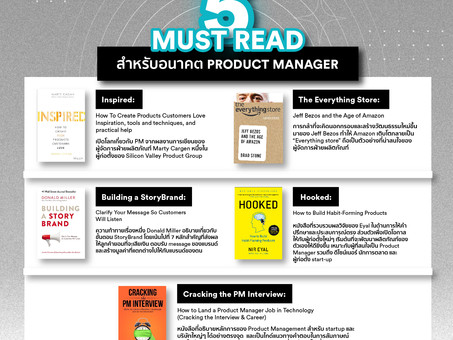 5 MUST READ สำหรับอนาคต Product manager