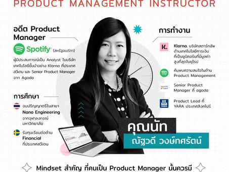 คิดอย่างไรให้เป็น Product Manager - เบื้องหลังการสร้างผลิตภัณฑ์ระดับโลก