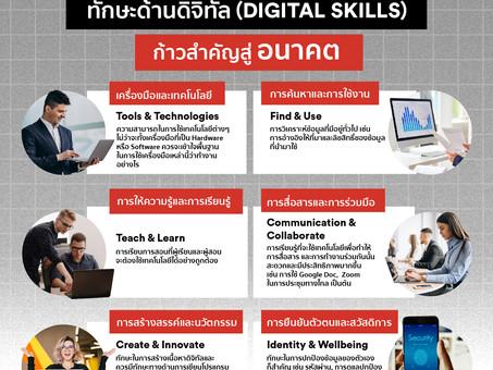 ทักษะด้านดิจิทัล (Digital Skills) ก้าวสำคัญสู่อนาคต