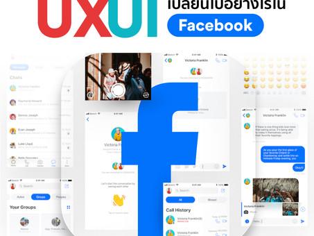 UX/UI ของ Facebook มีพัฒนาการเปลี่ยนไปอย่างไรบ้าง?