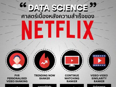 'Data Science' ศาสตร์เบื้องหลังความสำเร็จของ Netflix