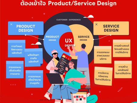 ทำไม UX Designer ต้องเข้าใจ Product/Service Design