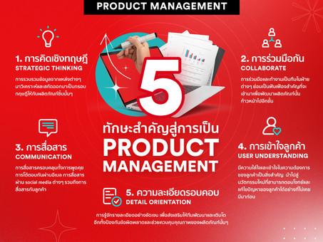 ทักษะและหน้าที่สำคัญสู่ความสำเร็จตามหลัก Product Management
