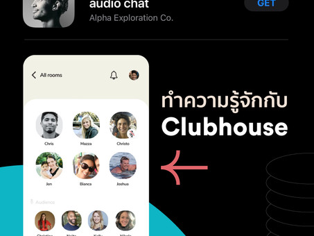 Clubhouse คลับใหม่ที่หลายๆคนกำลังจับตามอง