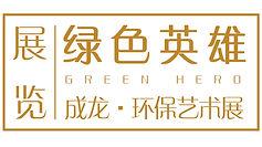 绿色英雄.jpg