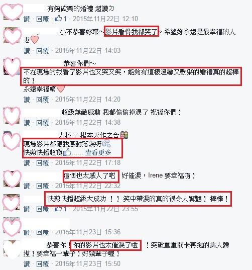 [ SDE ] 嘉壕&舒婷 / 台北 晶華飯店