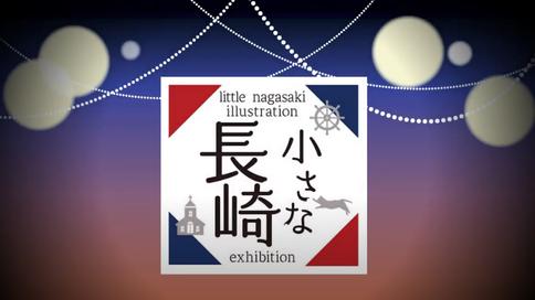 グループ展「小さな長崎」―ミニ原画を中心に― 告知PV