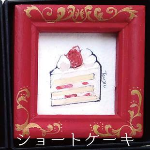 スイーツ原画「ショートケーキ」