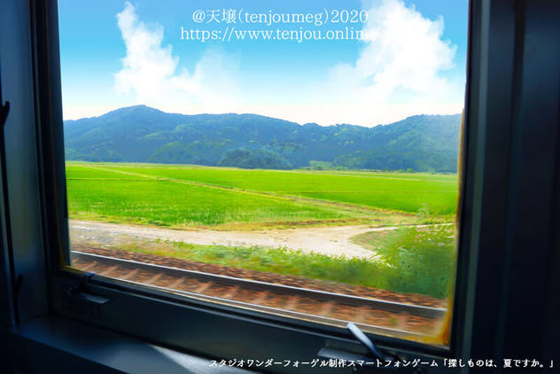 サガナツ 田舎の風景が見える車窓