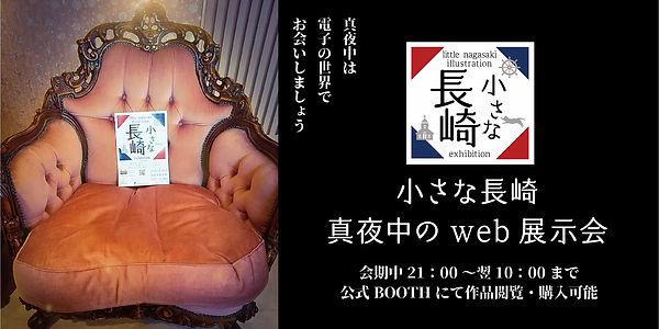 02真夜中のweb展示会告知Twitter-03.jpg
