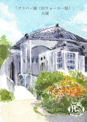 「グラバー園(旧ウォーカー邸)」