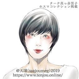 チーク真っ赤男子-天壌.jpg