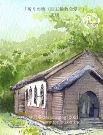 「祈りの地(旧五輪教会堂)」