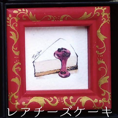 スイーツ原画「レアチーズケーキ」