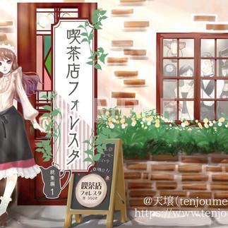 制作事例:「喫茶店フォレスタ総集編1」