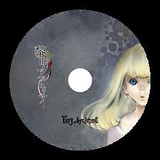 黎明アルトリア CD_DVDコピー用レーベル-内径23mm.png