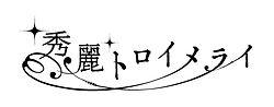 09秀麗トロイメライロゴ.jpg