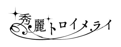 秀麗トロイメライロゴデザイン